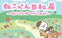 猫とペンギンの仲良しコンビ「ねこぺん日和」の展覧会が全国5都市で開催