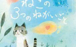 ねこが一番欲しかったのものは?愛猫家コンビが描いた絵本「ねこの3つのねがいごと」