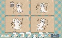 渋谷ヒカリエが猫キャラ「しかるねこ」とコラボ!2/15〜「ネコフェス」を開催
