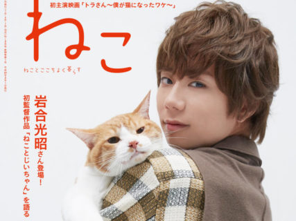 猫グッズ売場「NEKONOBA」が大丸札幌店に出現!雑誌「ねこ」のパネル展も同時開催