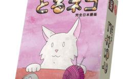 アメリカ発!猫好きのためのカードゲーム「とるネコ」の完全日本語版が発売