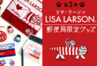郵便局でも猫の日ニャ!全国3,500の店舗でリサ・ラーソンの猫グッズを発売