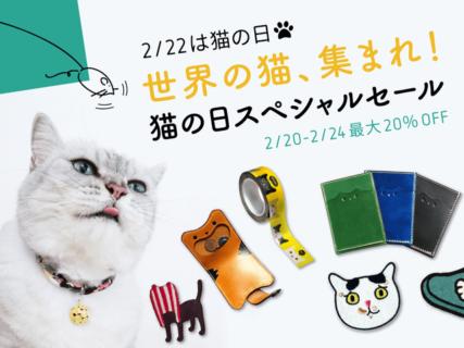アジアの猫グッズが最大20%オフ!Pinkoi(ピンコイ)が猫の日セールを開催中
