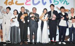 35匹の猫が出演する映画「ねことじいちゃん」上映初日の舞台挨拶レポートを公開