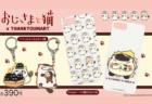 人気の猫マンガ「おじさまと猫」と390円ショップの新作コラボグッズが3月に発売