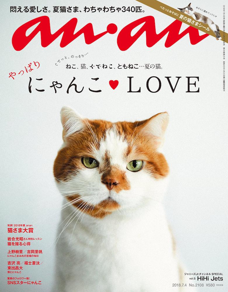 雑誌anan No. 2108「にゃんこ♡LOVE」の表紙