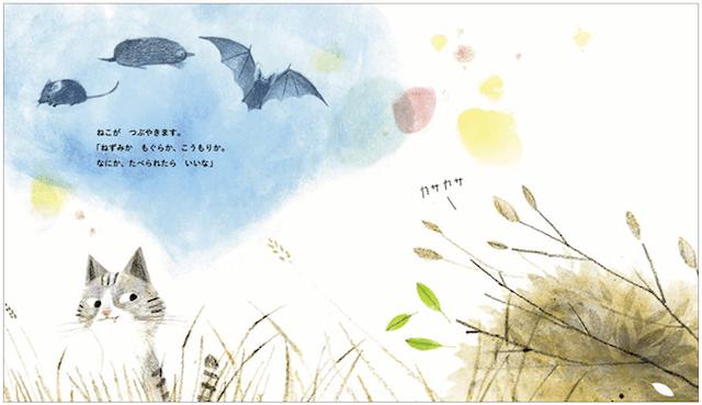 獲物を探す猫 by 絵本「ねこの3つのねがいごと」のワンシーン