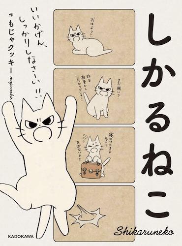 漫画「しかるねこ」の単行本1巻