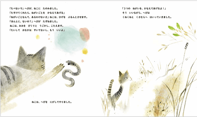 ヘビを助けてあげる猫 by 絵本「ねこの3つのねがいごと」のワンシーン