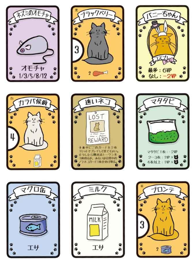 カードゲーム「とるネコ 完全日本語版」のカードイメージ
