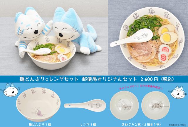 「麺どんぶり+レンゲセット」第二弾