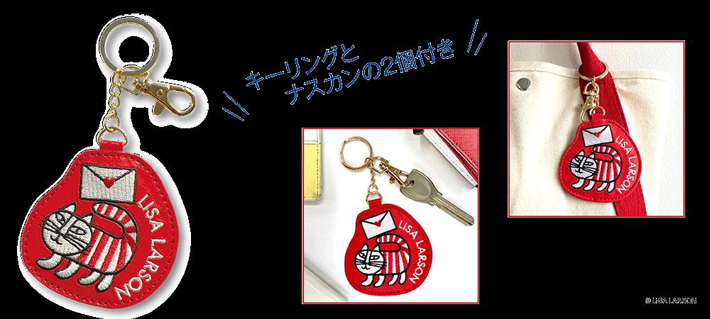 刺繍キーホルダー by リサ・ラーソンの郵便局限定グッズ