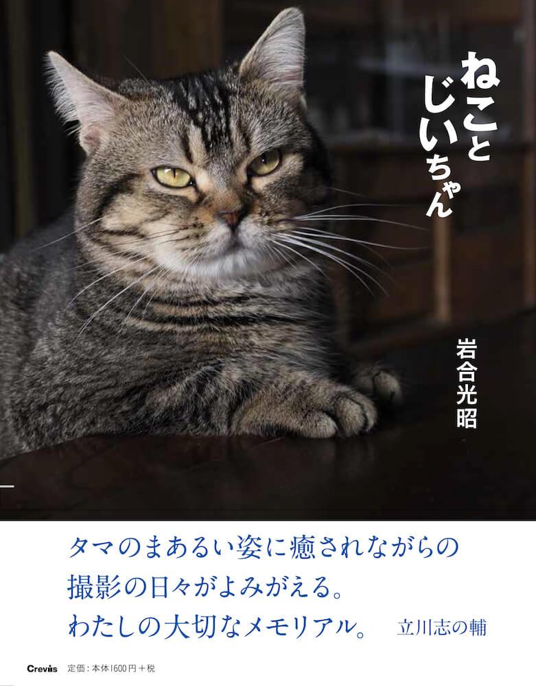 写真集「ねことじいちゃん」の表紙