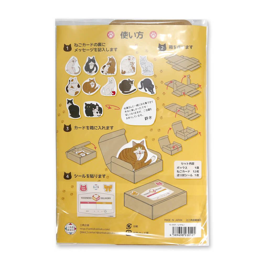 猫型の寄せ書きカード「よせねこ」の商品パッケージ裏