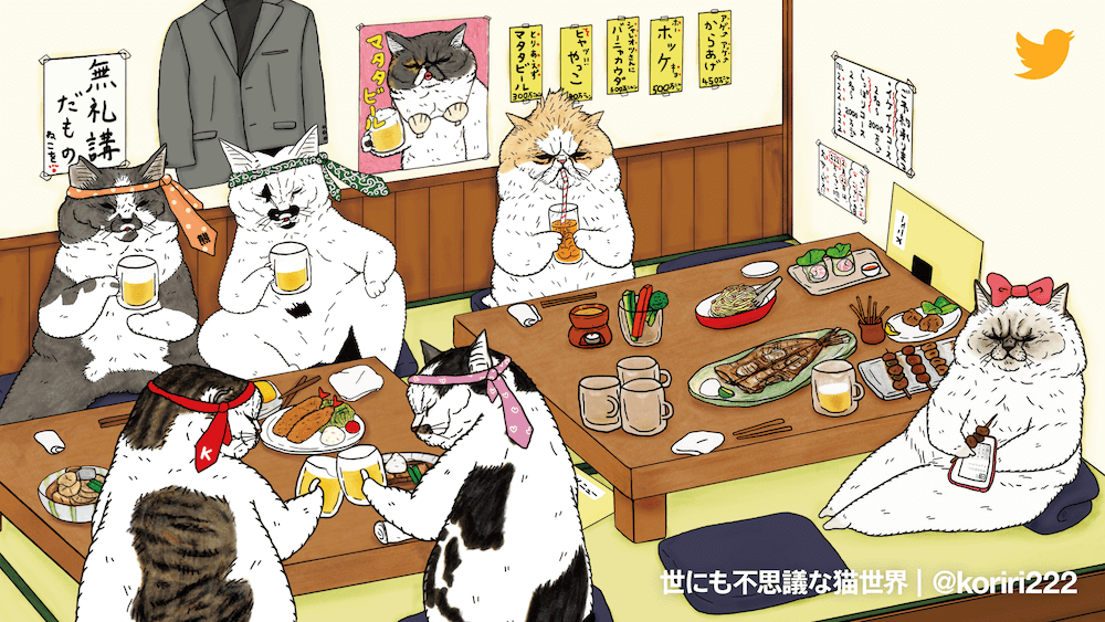 世にも不思議な猫世界のイラスト by KORIRI