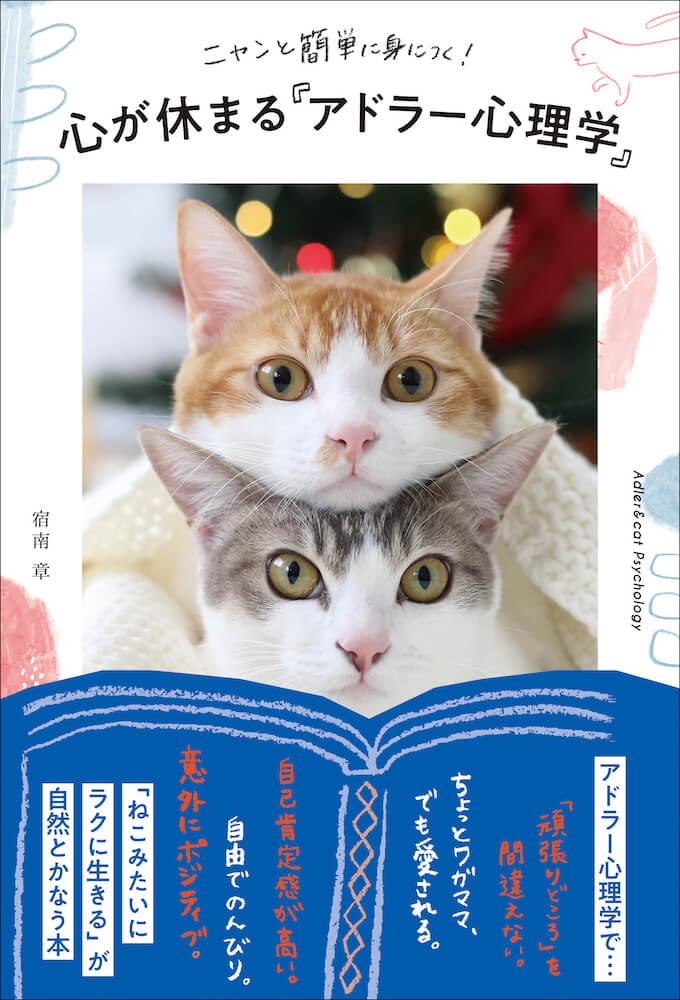 書籍「ニャンと簡単に身につく! 心が休まるアドラー心理学」の表紙