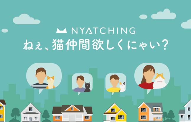 猫と人をマッチングするサービス「nyatching(ニャッチング)」