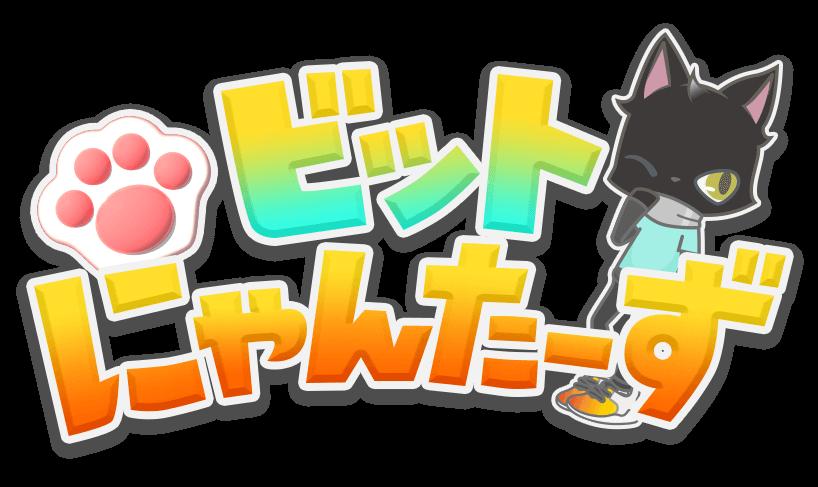 位置情報ゲーム「ビットにゃんたーず」のロゴ