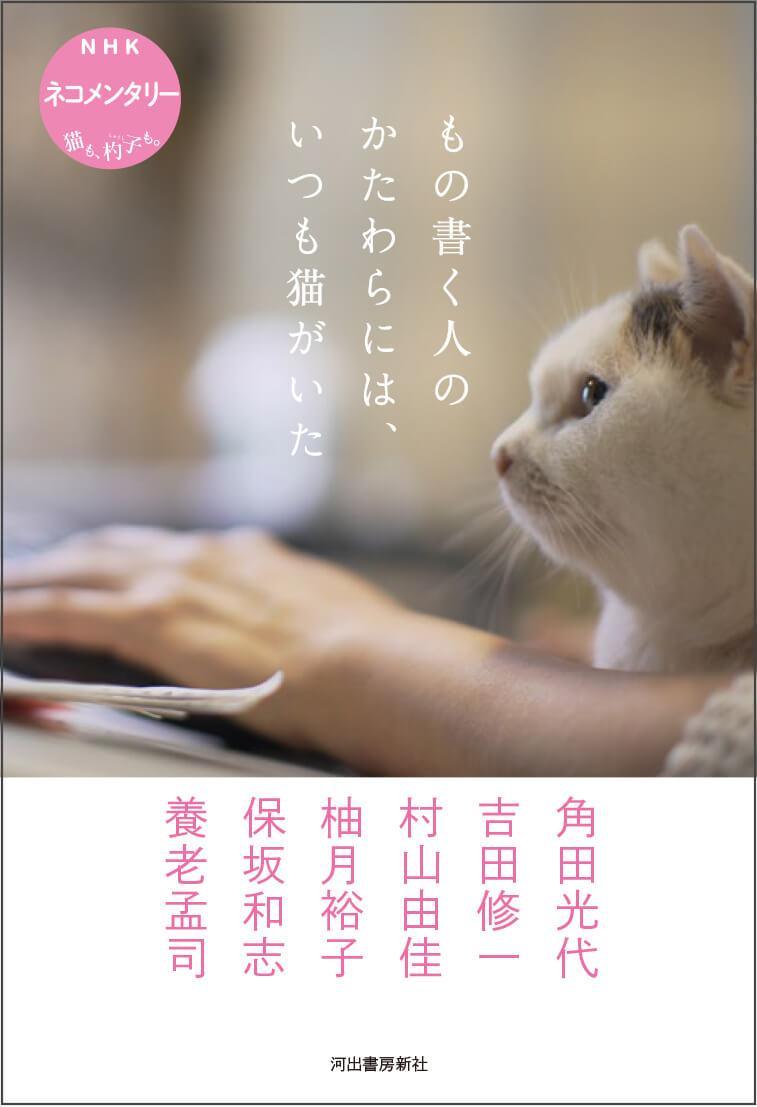 書籍「もの書く人のかたわらには、いつも猫がいた:NHK ネコメンタリー 猫も、杓子も。」の表紙
