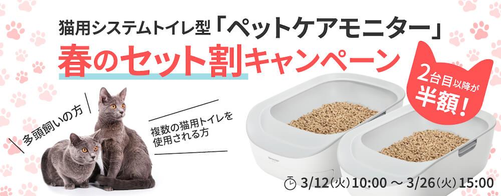 シャープの猫用システムトイレ型ペットケアモニター「春のセット割キャンペーン」メインビジュアル