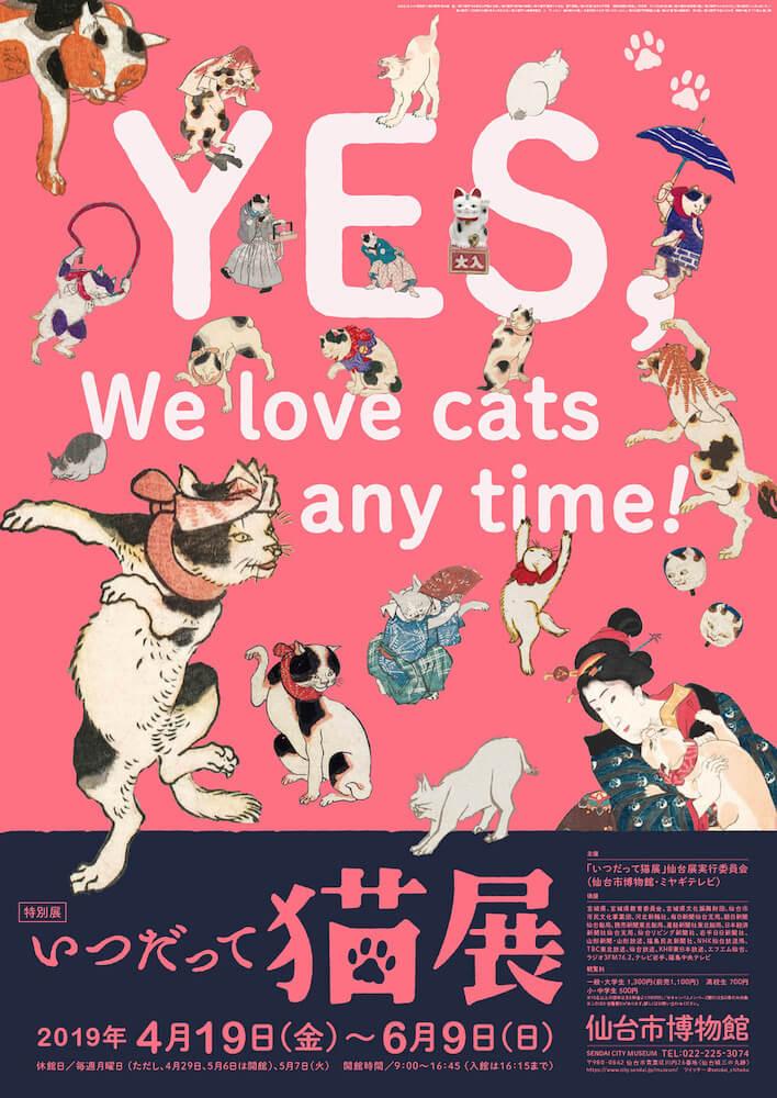 仙台市博物館で開催される「いつだって猫展」のメインビジュアル