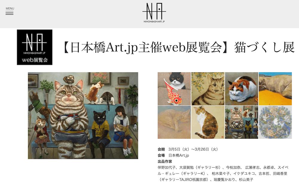 日本橋Art.jpの「猫づくし展」