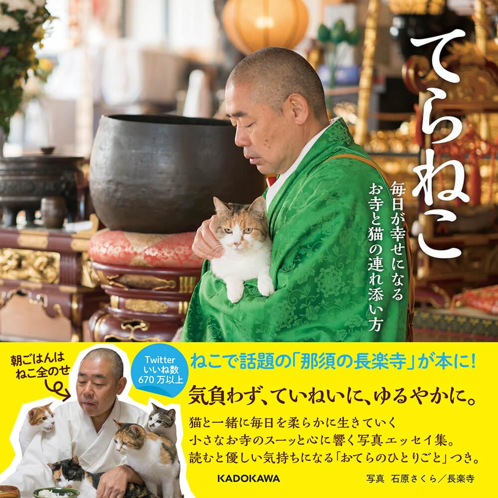 書籍「てらねこ 毎日が幸せになる お寺と猫の連れ添い方」の表紙
