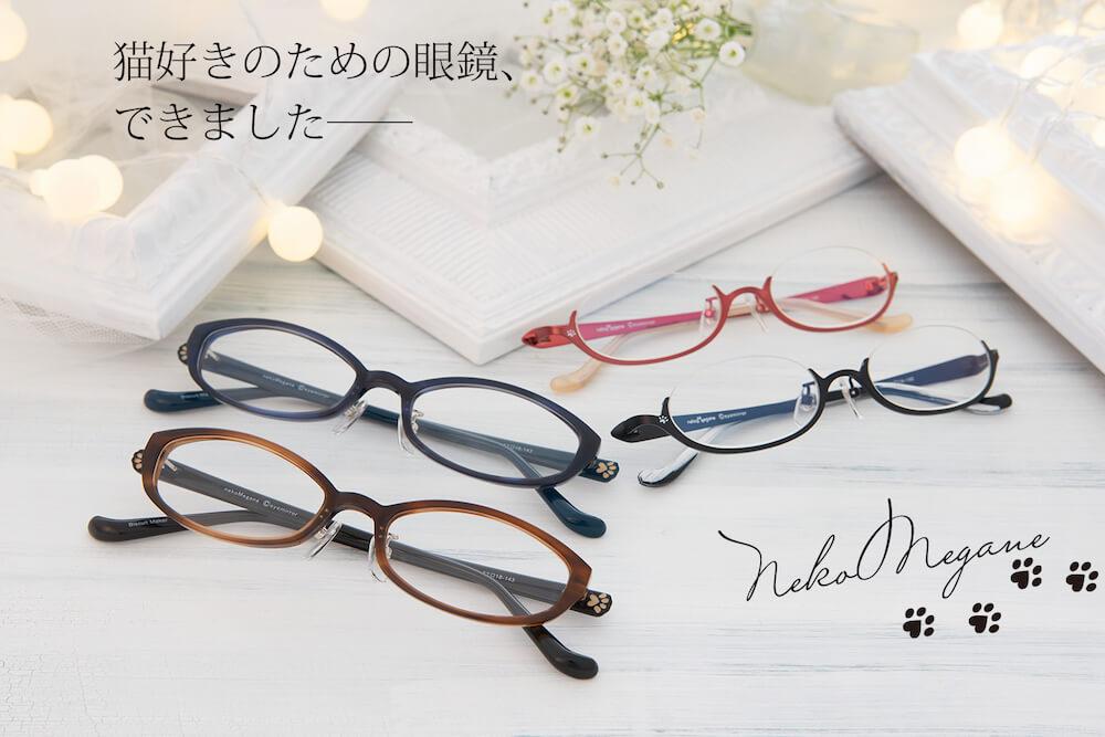 猫をモチーフにしたオリジナル眼鏡ブランド「nekoMegane」 by 執事眼鏡eyemirror(アイミラー)