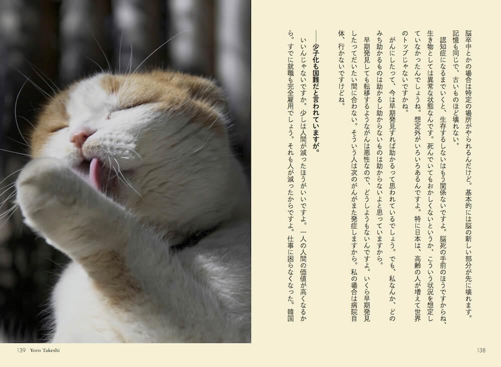 養老孟司と猫 by ネコメンタリー