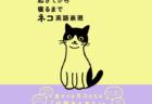 タオルをフミフミするを英語で言うと…?ネコ好きのための英語学習書「起きてから寝るまでネコ英語表現」