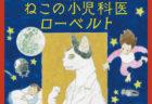 ふしぎな猫のお医者さんの活躍を描いた童話「ねこの小児科医ローベルト」