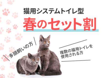 シャープのスマート猫トイレ「ペットケアモニター」2台目以降の半額キャンペーンを開催