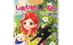 人気児童小説シリーズ・リリアーネ、低学年向け最新刊は「しあわせの黒いねこ」