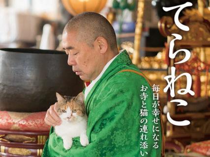 朝ごはんを食べる住職が猫まみれ!4匹の猫と住職の日常を綴った新刊「てらねこ 毎日が幸せになる お寺と猫の連れ添い方」