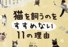 作曲家と5匹の猫たちの日常をつづった書籍「猫を飼うのをすすめない11の理由」