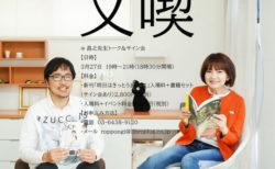 猫写真家・沖 昌之さんの誕生秘話も公開!六本木でトーク&サイン会が3/27に開催