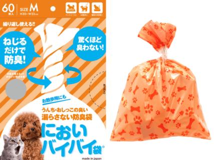 猫砂の処理にも便利、ねじるだけで袋が閉じる防臭袋「においバイバイ袋 ペット用」