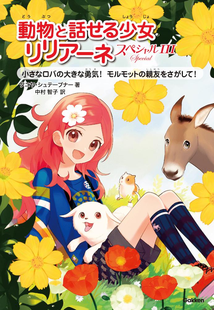 スペシャルIII 小さなロバの大きな勇気! モルモットの親友をさがして! (動物と話せる少女リリアーネ)の表紙