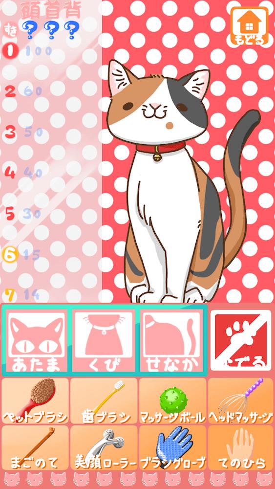 「ゴロ&にゃー」ゲームのプレイ画面 by スマホアプリ「ごくらくにゃんこ」