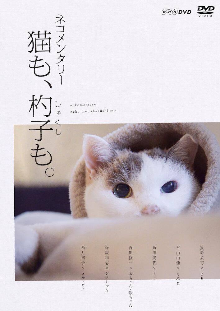 NHKの人気ドキュメンタリー番組、「ネコメンタリー 猫も、杓子(しゃくし)も。」のDVD