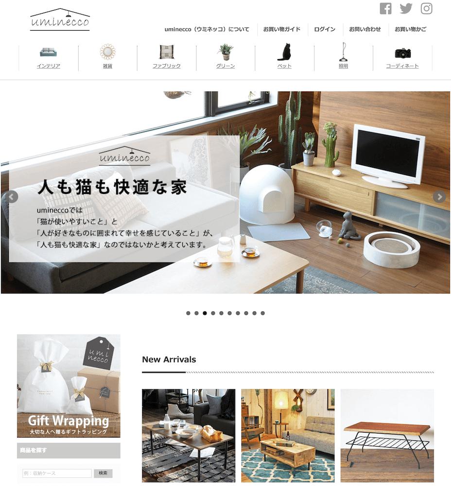 インテリア通販サイトの「uminecco(ウミネッコ)」のサイトTOP画面イメージ