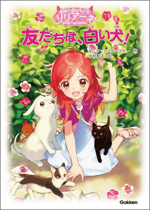 「動物と話せる少女リリアーネはじめてのものがたり 友だちは、白い犬!」の表紙