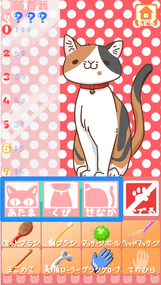 猫の部位を選択する箇所 by ごくらくにゃんこの「ゴロ&にゃー」ゲーム