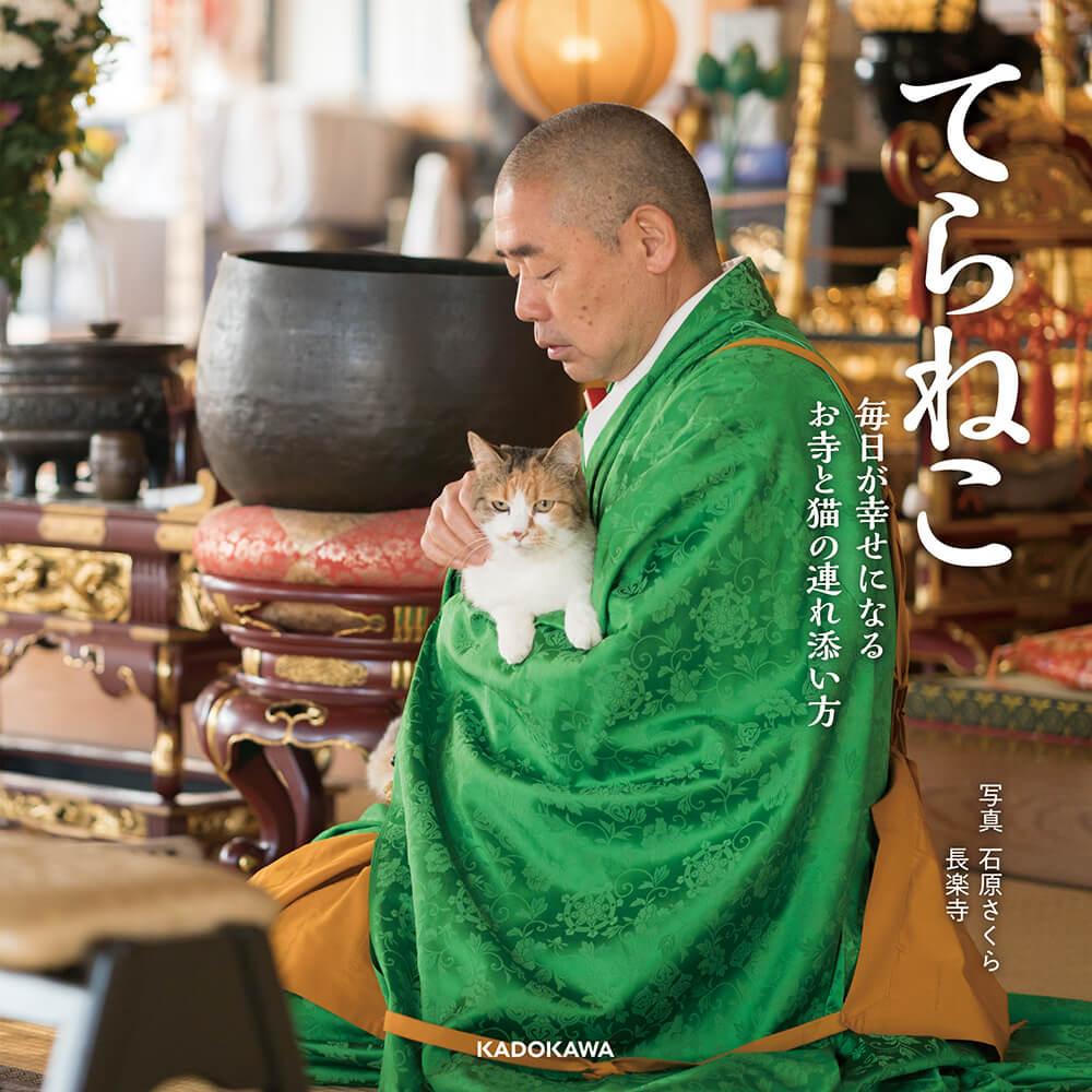 お寺の本堂で猫を抱っこする那須の長楽寺の住職さん