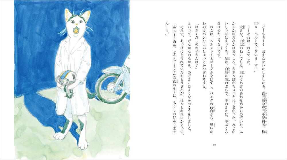 猫のローベルト先生がバイクで駆けつけたシーン by ねこの小児科医ローベルト