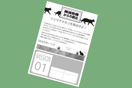 「絶滅危機からの脱出」~ツシマヤマネコを救出せよ!~