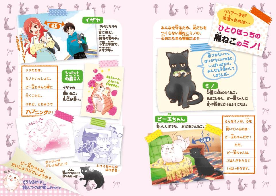 動物と話せる少女リリアーネ はじめてのものがたり「しあわせの黒いねこ」のカラフルな導入ページ