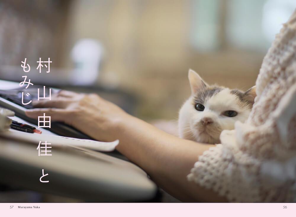 村山由佳の猫 by ネコメンタリー