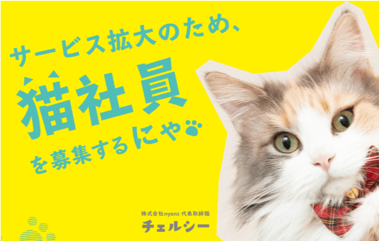 「nyatching(ニャッチング)」の猫社員募集メインビジュアル