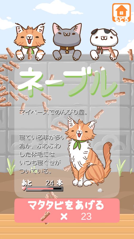 猫にマタタビをあげる画面 by ゲームアプリ「ごくらくにゃんこ」